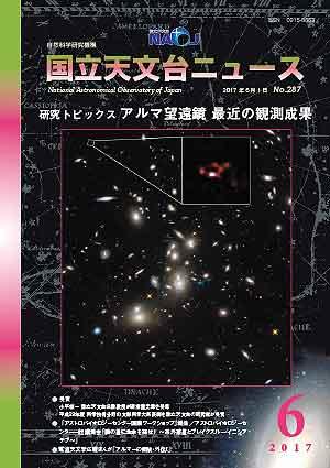 2017年6月号 アルマ望遠鏡 最近の観測成果