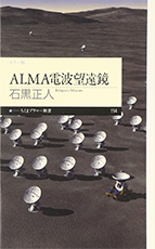 ALMA Radio Telescope [Written in Japanese]