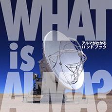 『What is ALMA? アルマがわかるハンドブック』パンフレット 2014年12月版