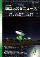 2012年3月号 特集・「アルマ望遠鏡のすべて」前編 アルマ望遠鏡 ついに開眼!