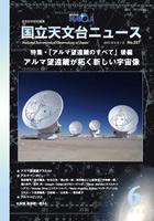 2012年6月号 特集・「アルマ望遠鏡のすべて」後編  アルマ望遠鏡が拓く新しい宇宙像