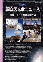 2013年5月号 特集・アルマ望遠鏡開所式