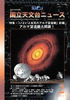 2015年2月号 「いよいよ本気のアルマ望遠鏡」前編 アルマ望遠鏡 大開眼!