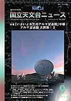 2015年9月号 「いよいよ本気のアルマ望遠鏡」中編 アルマ望遠鏡 大開眼! 2