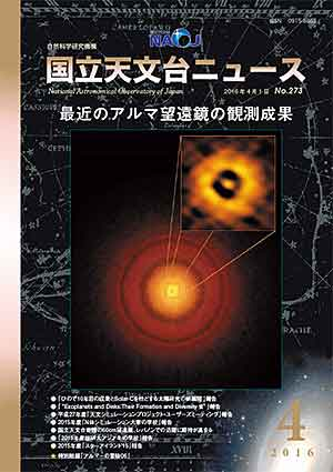 2016年4月号 最近のアルマ望遠鏡の観測成果
