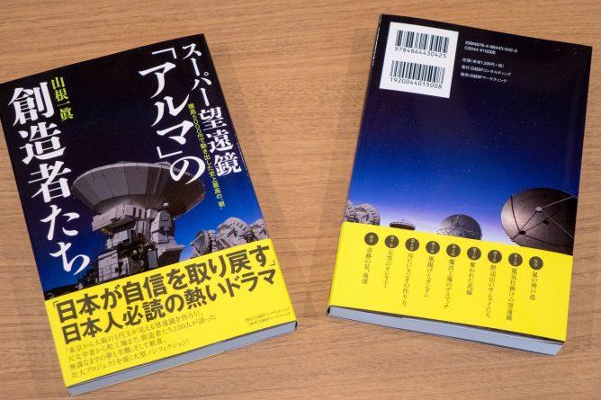 書籍『スーパー望遠鏡「アルマ」の創造者たち』 発売