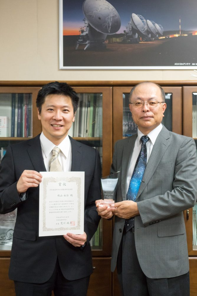 "Eiji Akiyama Awarded ""Best Researcher 2016"" by the Japanese Society for Planetary Sciences"