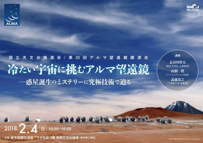 国立天文台講演会/第23回アルマ望遠鏡講演会のお知らせ