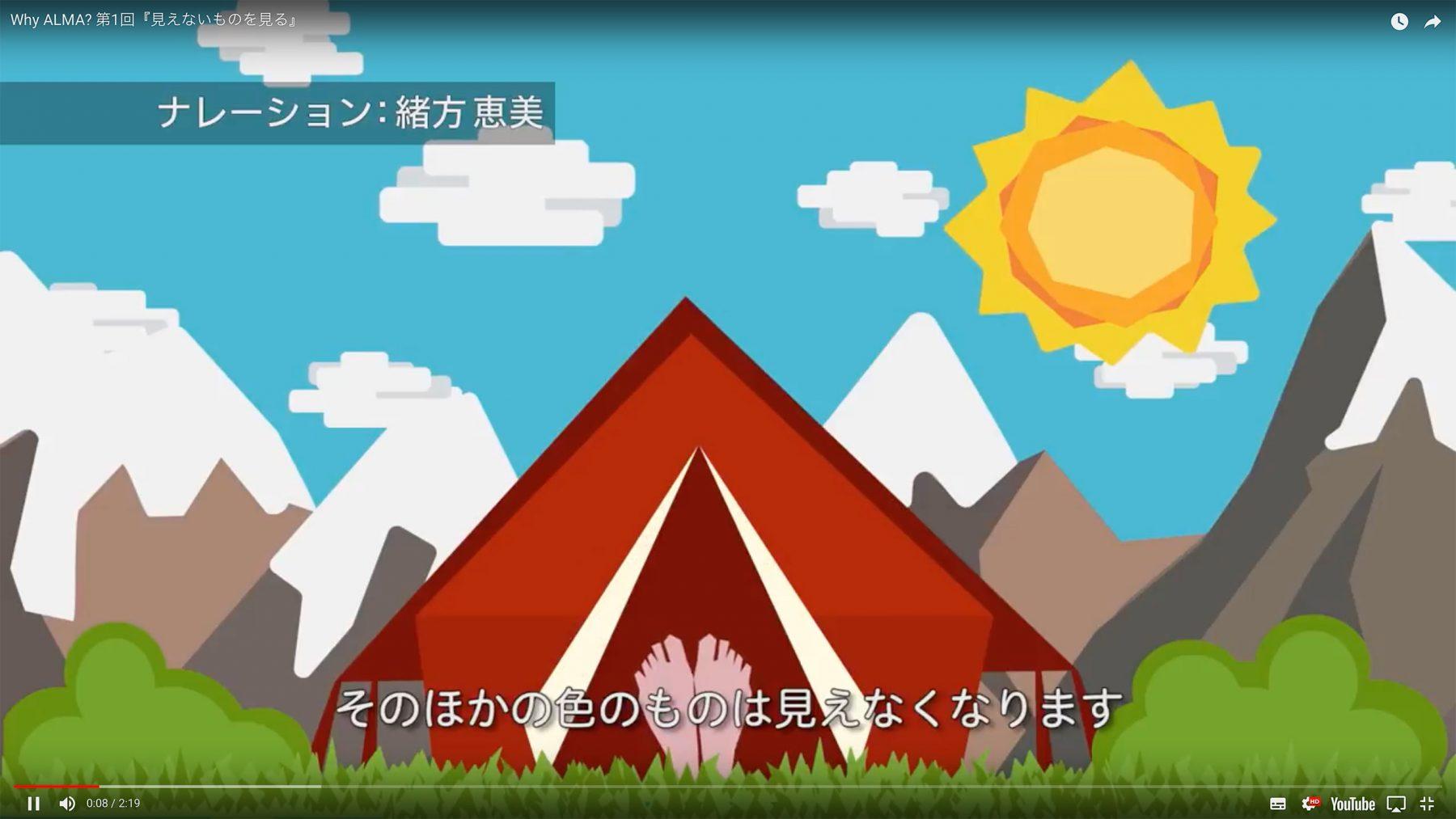 短編アニメ Why ALMA?