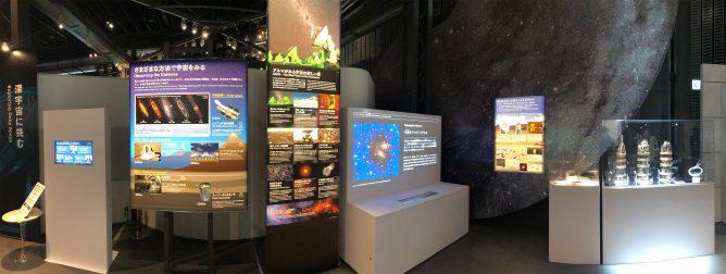 日本科学未来館にて、アルマ望遠鏡の常設展示がオープン