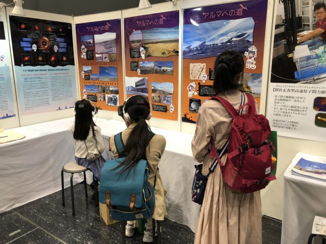 ALMA Exhibition at the Inter-University Research Institute Corporations Symposium 2018