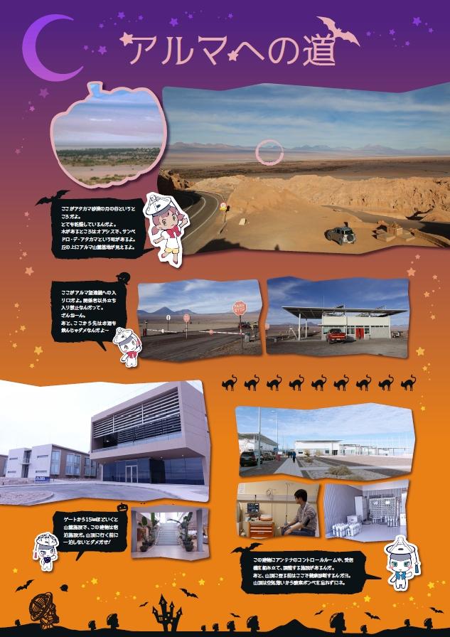 アルマ望遠鏡への道