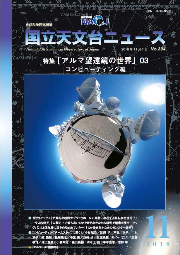2018年11月号 特集「アルマ望遠鏡の世界」03