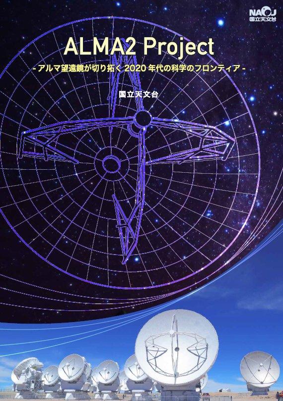 ALMA2 Project -アルマ望遠鏡が切り開く2020年代の科学のフロンティア