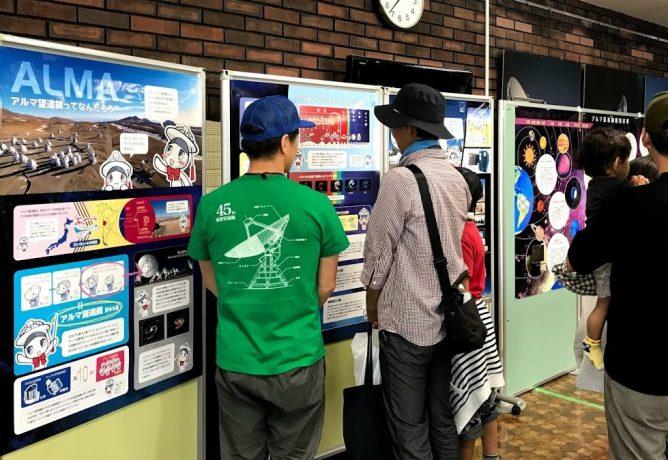 Nobeyama Radio Observatory Open Campus 2019