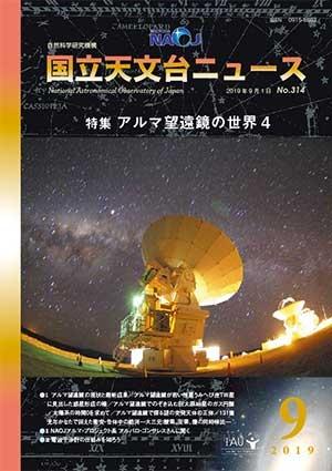2019年9月号 特集「アルマ望遠鏡の世界」04