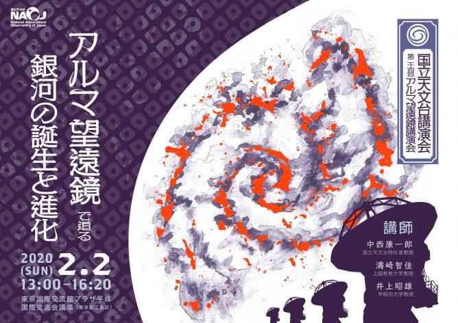国立天文台講演会 / 第24回アルマ望遠鏡講演会 開催のお知らせ