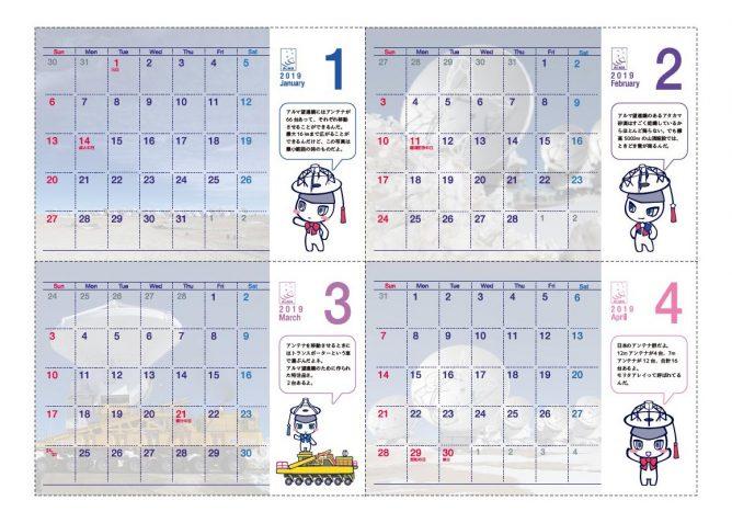 2019年卓上アルマカレンダー