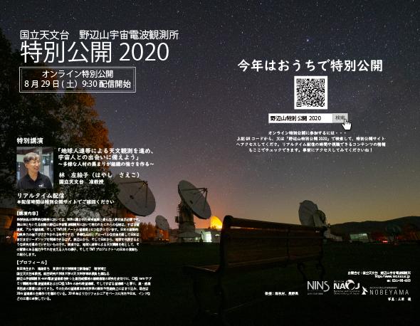 野辺山特別公開2020「今年はおうちで特別公開」