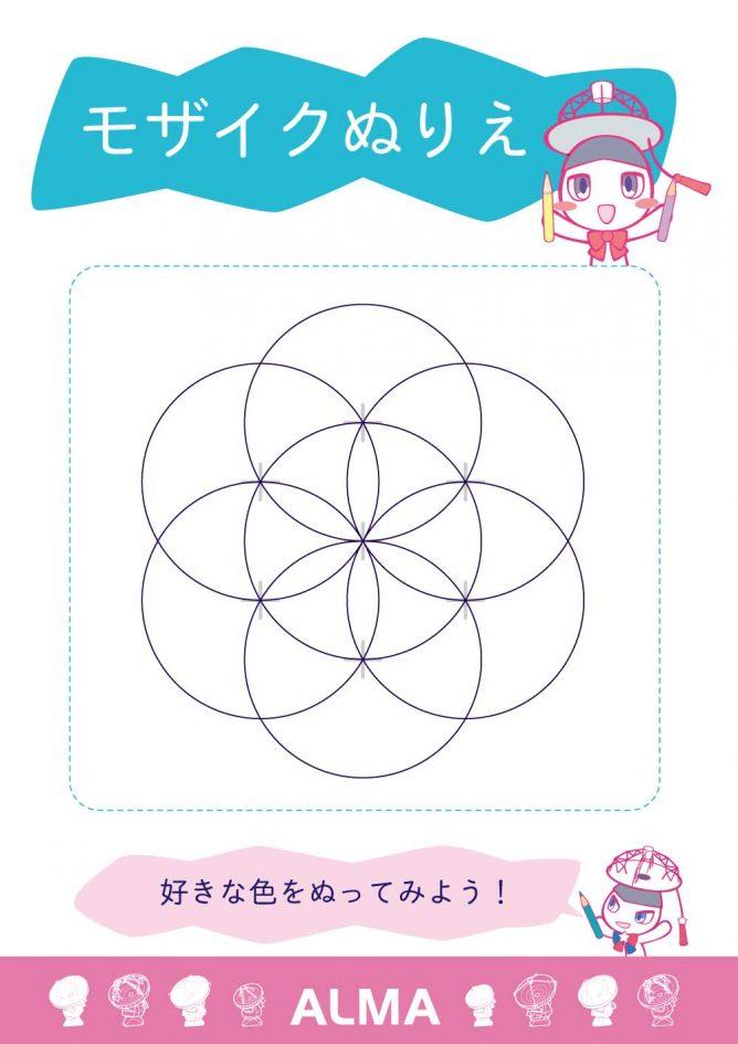 モザイクぬりえ(視野円7)