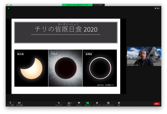 Online Lecture on Solar Eclipse Observation in Chile