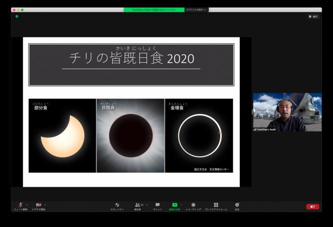 チリでの日食観察オンライン講習会