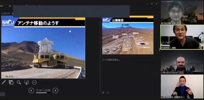 オンライン交流イベント「アルマ望遠鏡で知る最新の天文学講座」