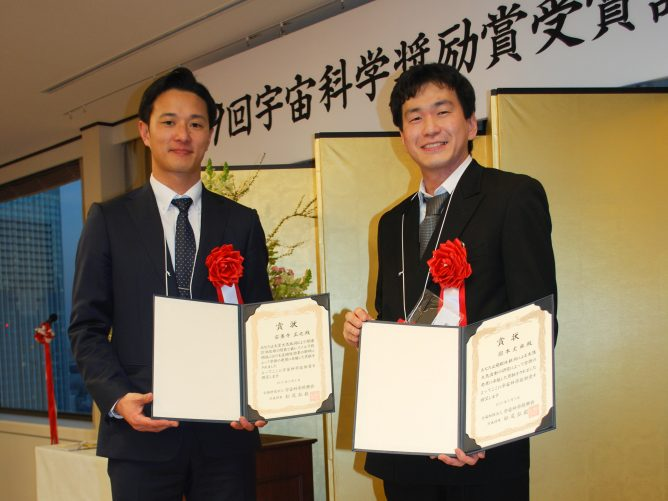 9th SPSS Award Given to Joten Okamoto
