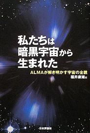 We were born from the Dark Universe [Written in Japanese]